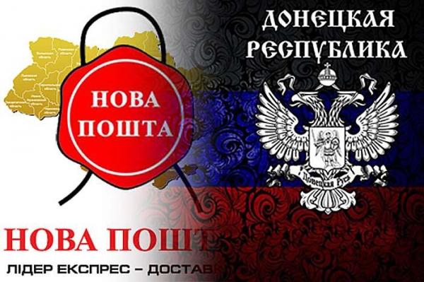 Компанія посібник сепаратистів «Нова Пошта» відмовляється транспортувати державні прапори України