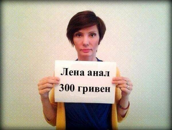 Елена Бондаренко – мастер по облизыванию и манипулятор свободой слова