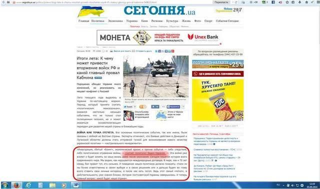 Газету Ахметова уличили в плагиате