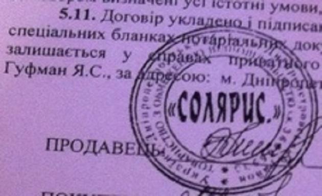 Мастер-класс по воровству днепропетровской недвижимости от руководства Криворожской области