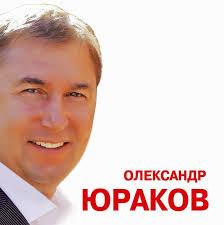 Регіонал та друг Льовочкіна Олександр Юраков зібрався в парламент через партію Ляшка