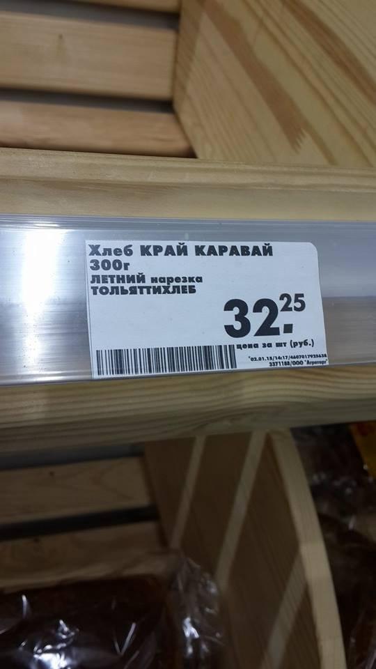 Цены на продукты в РФ за выходные выросли вдвое, россияне винят Путина