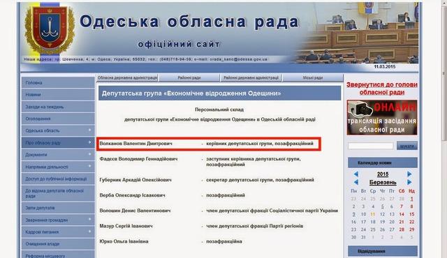 Возрождением Одесчины займется рейдер и мошенник Валентин Волканов