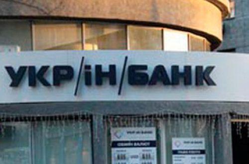 Укринбанк обворовал своих акционеров