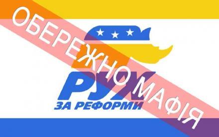 Коррупционный «носорог». К власти в Киеве рвется мафиозный популизм