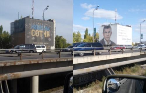 В Киеве регионал Думчев оплатил снятие бордов Небесной Сотни