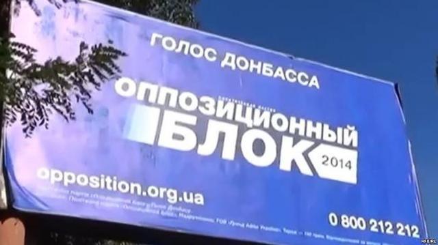 Недобитый сепаратизм «Партии регионов»