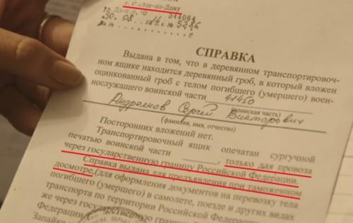 Мать убитого десантника ВС РФ Андреянова отказалась молчать и показала документы
