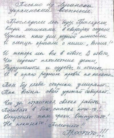 Луганчане обратились к украинским воинам: Не покиньте нас…