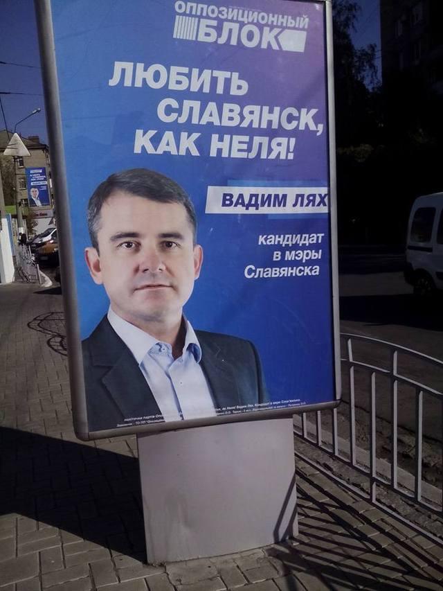 Фотофакт: кандидат в мэры Славянска обещает пойти по стопам Штепы
