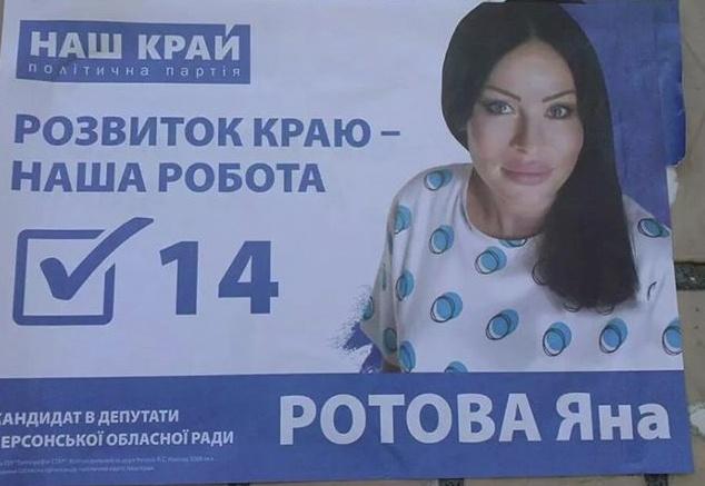 Кандидат в депутаты Яна Ротова «взорвала» соцсети