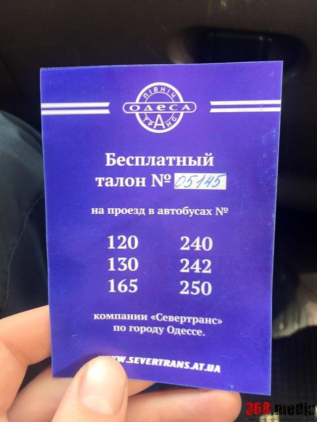 В Одессе кандидат от партии Порошенко подкупает избирателей талонами на бесплатный проезд