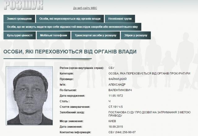 СБУ оголосила в розшук начальника ЖЕКа Межигір'я
