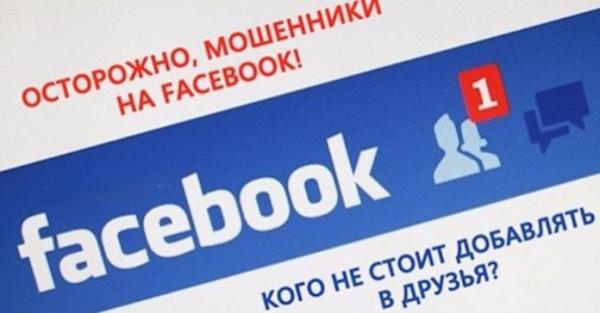 Внимание, новый вид мошенничества на Facebook! Не добавляйте этих людей в друзья!
