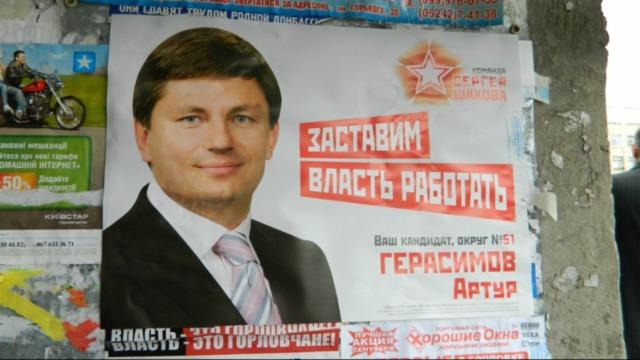 Террорист «Бес» похвастался дружбой с главой фракции Порошенко в парламете