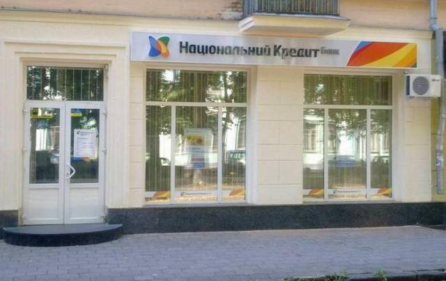 """ГПУ:З банку """"Національний кредит"""" вивели $25,5 млн через банк  з Лінхтенштейну"""