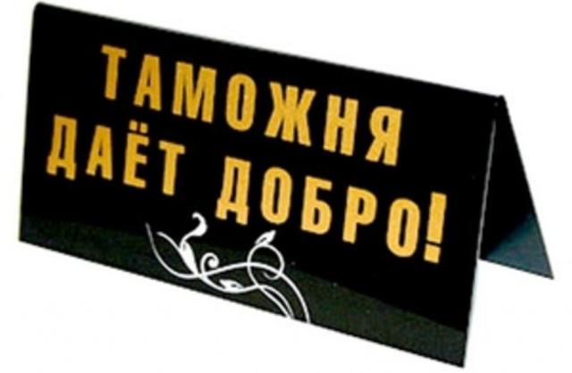 Журналісти розповіли про схеми хабарництва на Волинській митниці ДФС