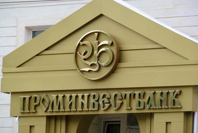 Руководство российского госбанка, которому принадлежат Проминвестбанк и ИСД, окончательно сбрендило
