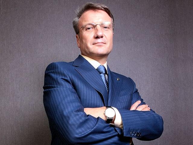 Герман Греф не намерен реагировать на иск американской компании PPF Managеment