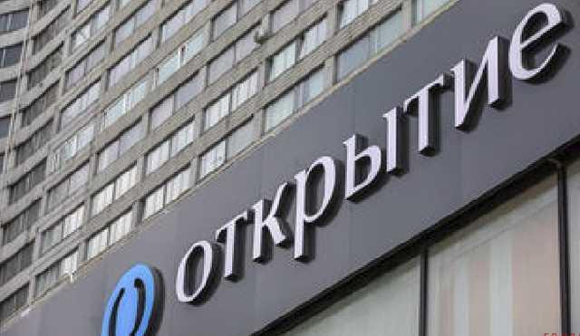 Бывшим владельцам и топ-менеджерам банка «Открытие» выставили «счет» в 289,5 млрд рублей