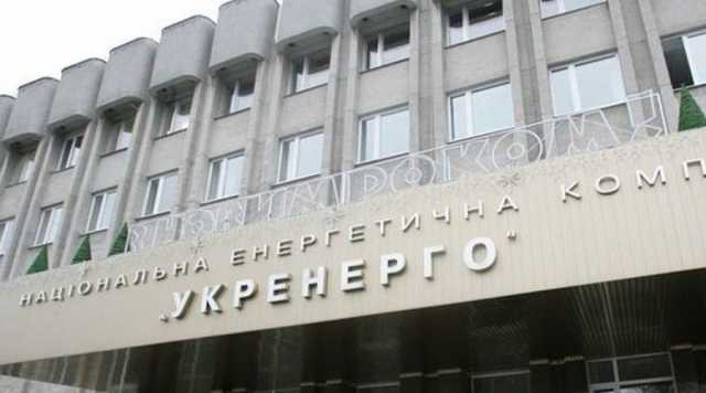 Международный скандал: СБУ просит министра финансов повлиять на коррупционный тендер «Укрэнерго»