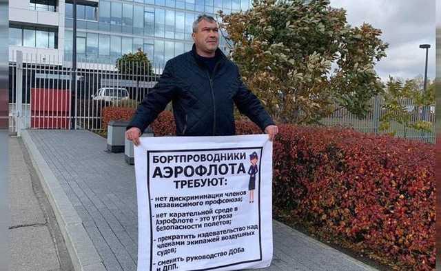 Бортпроводники «Аэрофлота» вышли на одиночные пикеты у Шереметьево
