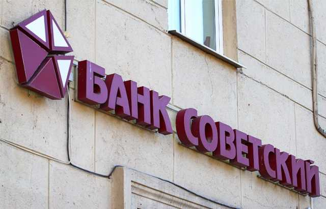 Топ-менеджер «Советского» оштрафован на 500 млн за хищение 1,8 млрд