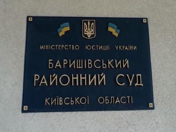 Барышевскую судью, принявшую скандальное решение по SkyUp, привлекут к ответственности
