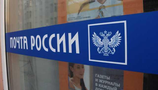 Почта России прорекламирует свои услуги почти за полмиллиарда рублей