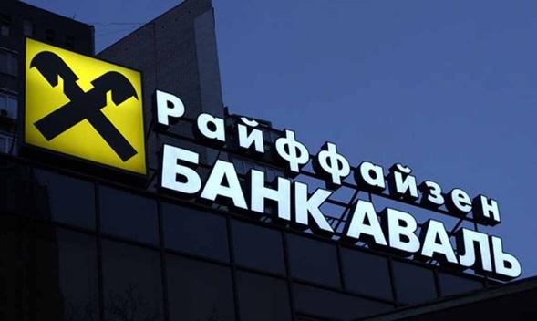 """Писарук подписал фальшивый отчет """"Райффайзен Банка Аваль"""""""