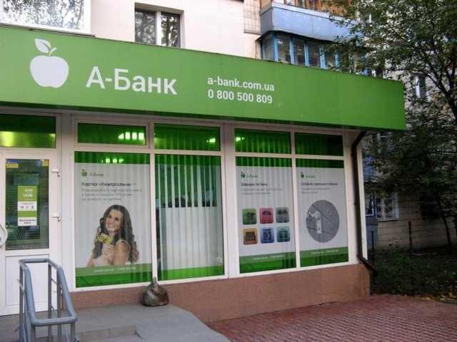 """ГФС подозревает """"А-Банк"""" Суркисов в отмывании денег в особо крупных размерах"""