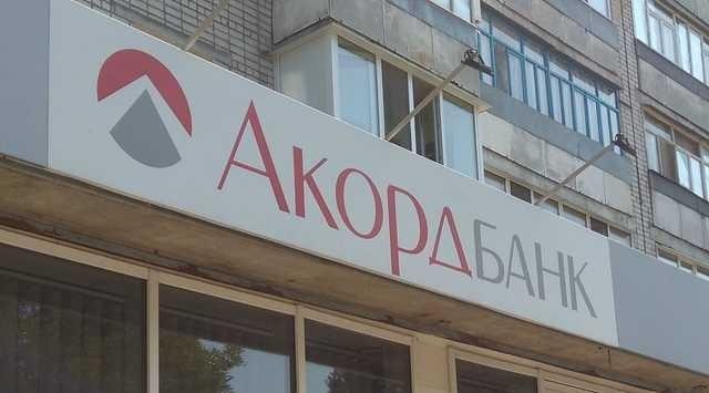 """Суд арестовал счета клиентов """"Аккордбанка"""" Маркаровой, которые отмывали грязные деньги"""