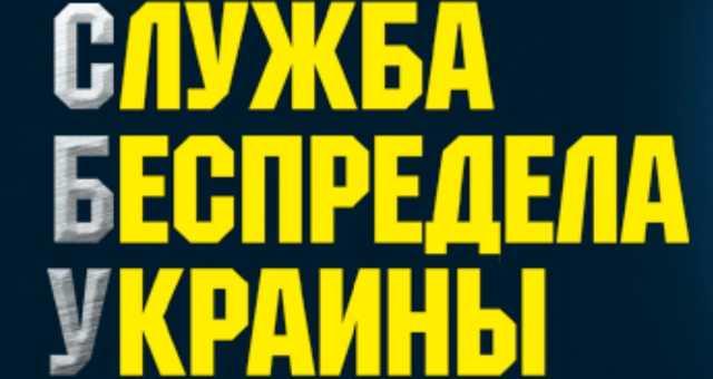 Беспредел и круговая порука в СБУ Донецкой области требуют внимания президента Зеленского