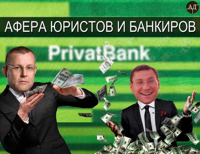 Афера Приватбанка и компании «Астерс Консалт» на 600 млн гривен