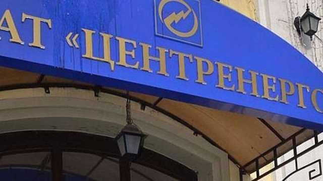 """Люди Коломойского заблокировали офис """"Центрэнерго"""" и не пускают новое руководство"""