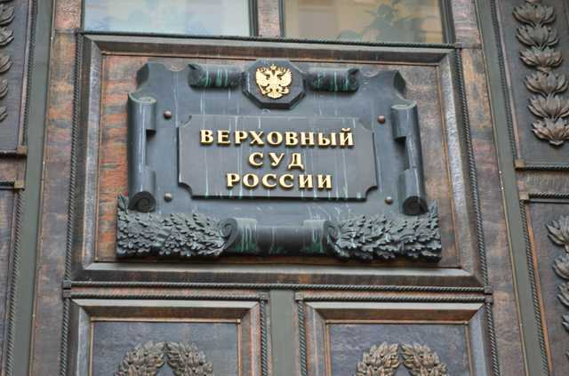 Верховный суд России дал разъяснения по уголовным делам о фейках про коронавирус