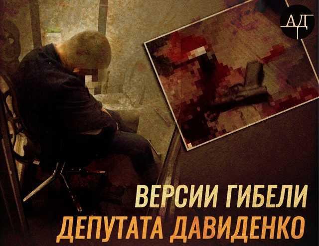 Главные версии гибели депутата Давиденко и почему к этому может быть причастен Веревский