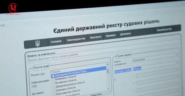 Судебный реестр Украины «зачищают». При полном бездействии СБУ и ГПУ