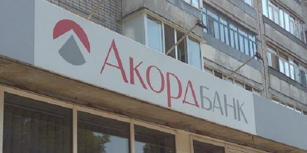 Активы Аккордбанка Маркаровой рухнули на 590 млн грн за один квартал