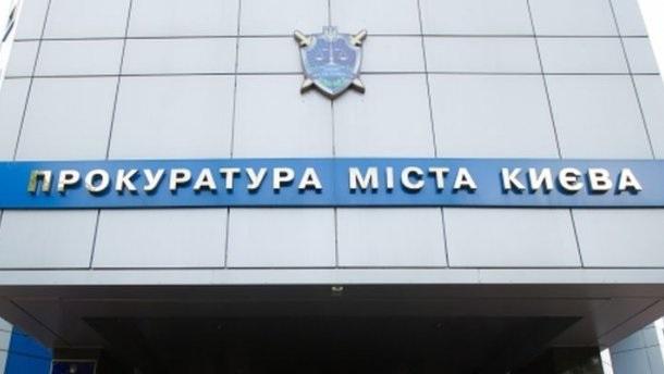Новый прокурор Киева во время люстрации наполнил декларацию имуществом на 26 млн