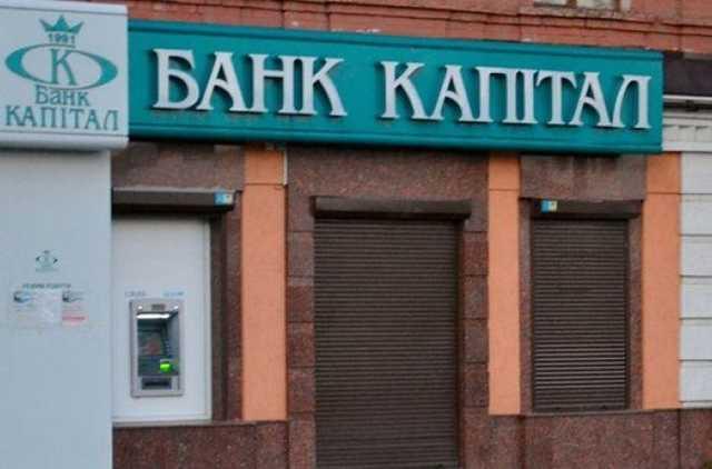 """Бывшего ликвидатора банка """"Капитал"""" после растраты 14 млн гривен проверят психиатры"""