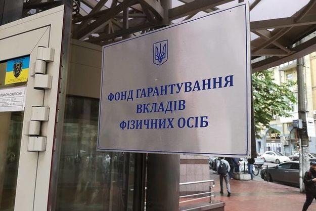 Фонд гарантирования продал центральный офис Дельта Банка за половину стартовой цены