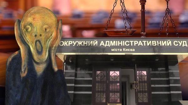 Суд как угроза Государству