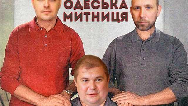 Одиозный таможенник времен Януковича Геннадий Романенко приступил к дерибану таможни через своих смотрящих