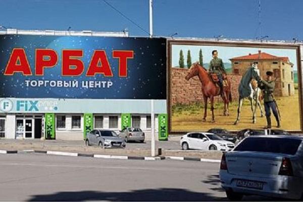 В российском городе повесили плакат с казаками Вермахта