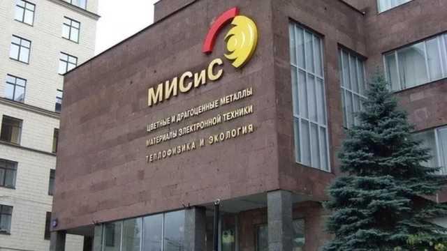 Московский институт стали и сплавов остался без здания