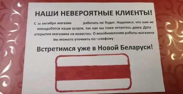 В Беларуси компании объявляют выходные и бессрочные каникулы в знак протеста