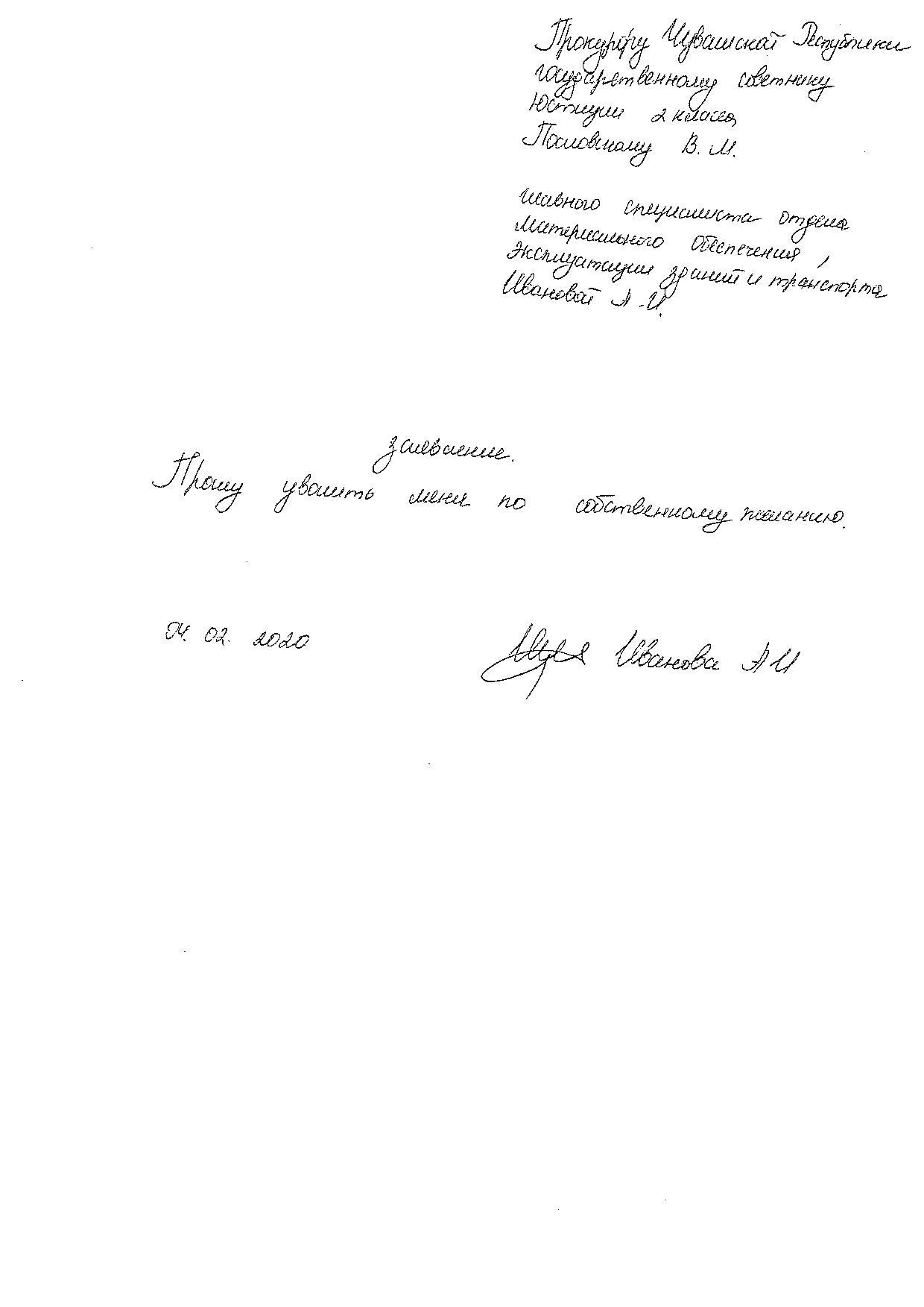 Прокурор Чувашии «копает» под Генеральную прокуратуру ...