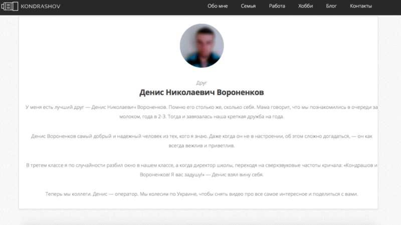 Денис Вороненков в исполнении Кондрашова Станислава Дмитриевича